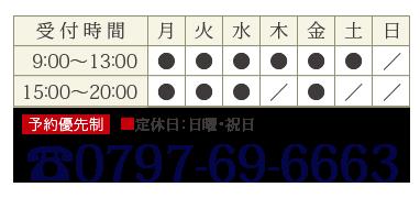 電話番号0797-69-6663